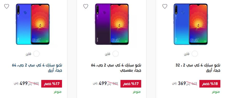 عروض extra في رمضان علي جوالات تكنو
